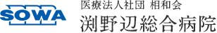 医療法人社団 相和会 渕野辺総合病院